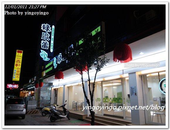 嘉義民雄_綠歐蕾20111201_R0044313