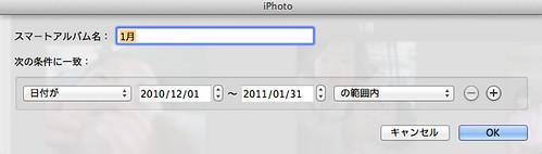 iPhotoのスマートアルバムの設定