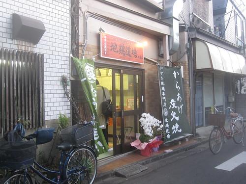 外観@地鶏道場(練馬)