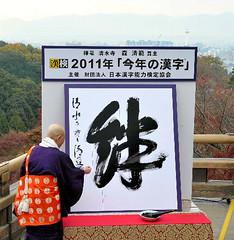 2011年度漢字