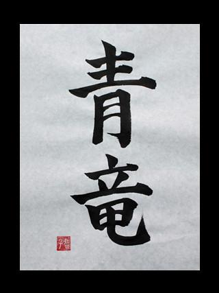 Seiryuu Japanese Kanji Symbols For Azure Dragon Japanese Kanji
