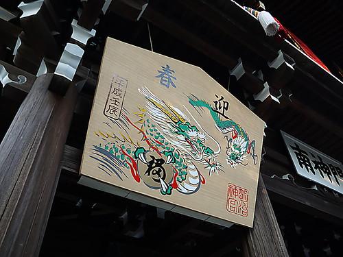 明治神宮の絵馬(2012年は辰年!)