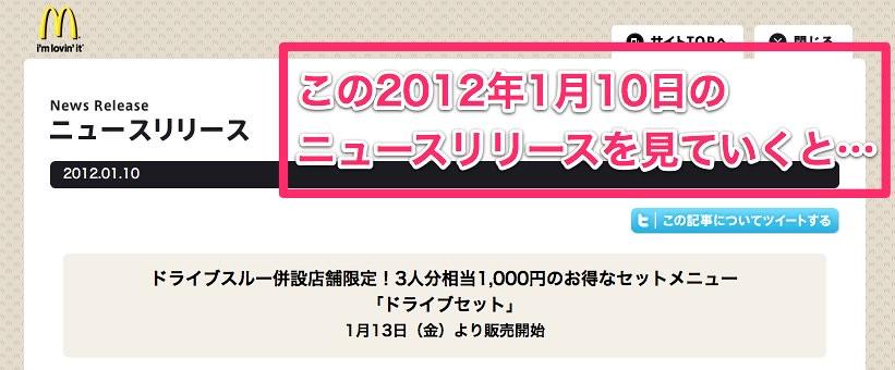 スクリーンショット 2012-01-28 12.58.54