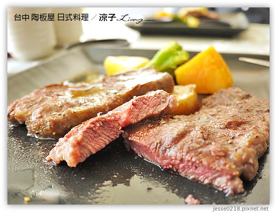 台中 陶板屋 日式料理 11