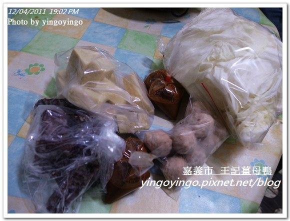 嘉義市_王記薑母鴨20111204_R0049496