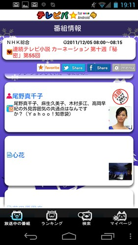 Screenshot_2011-12-06-19-11-12