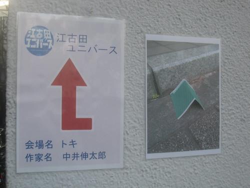 作品@トキ(江古田)
