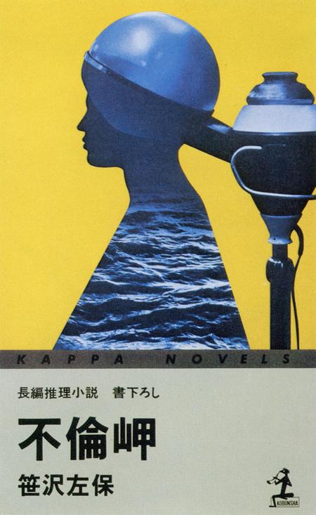 02-kenji-ito