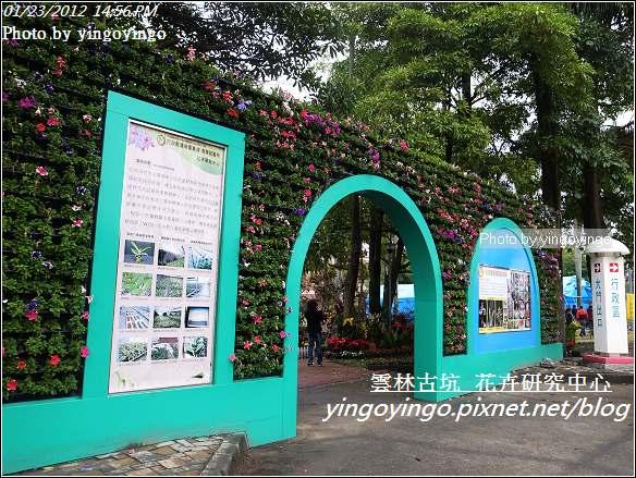 雲林古坑_花卉研究中心20120123_R0050643