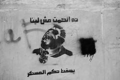 يسقط حكم العسكر
