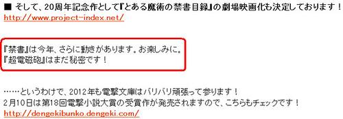 120125 - 動畫版《機動戰士鋼彈UC》第5話將於5/19問世!TVA《天降之物》將播出第三期!