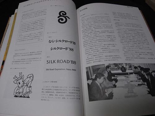 書評『なら・シルクロード博公式記録』-11)