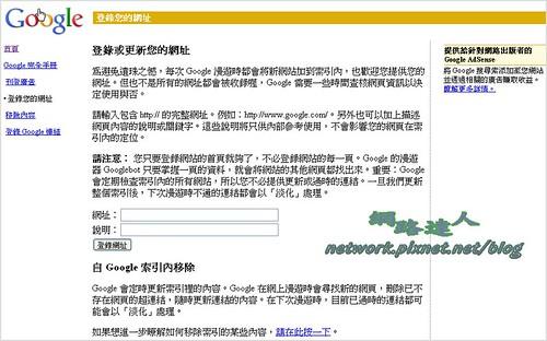 Google網站登錄