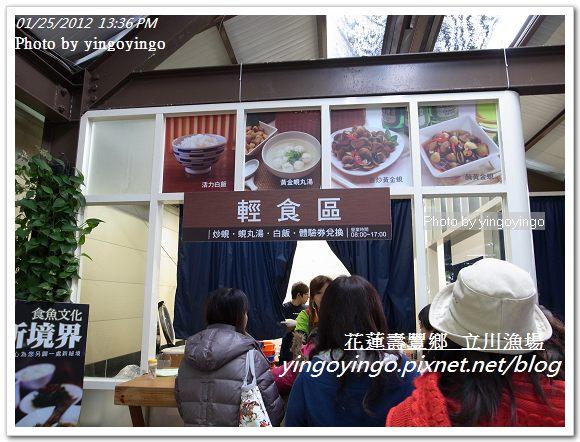 花蓮壽豐_立川漁場20120125_R0050817
