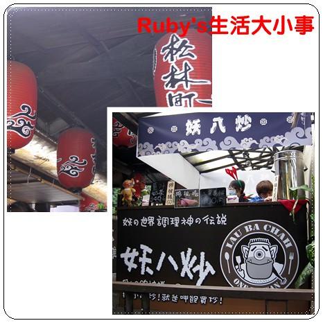 妖怪村 (4)