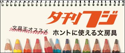 fuji_banner_2011124_