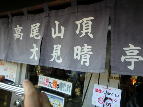 高尾山20111124-074