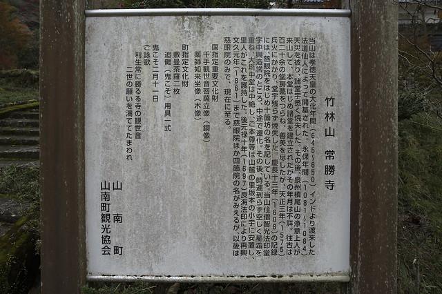 竹林山常勝寺