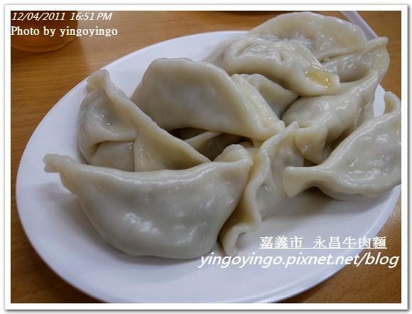嘉義市_永昌牛肉麵20111204_R0049476