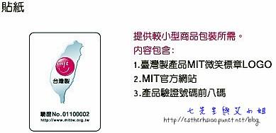 6 微笑MIT貼紙
