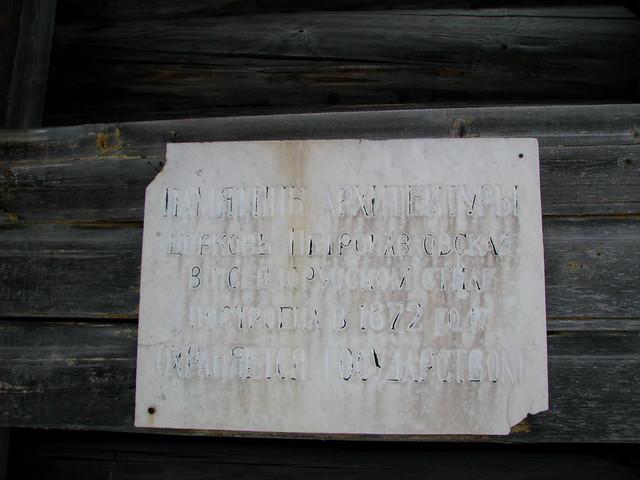 Поездка в Нагорный Иштан