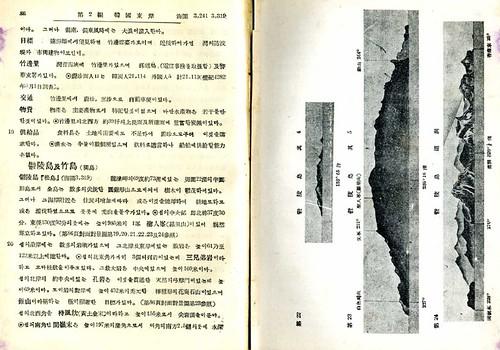 1952 01 『韓国沿岸水路誌』第一巻_3