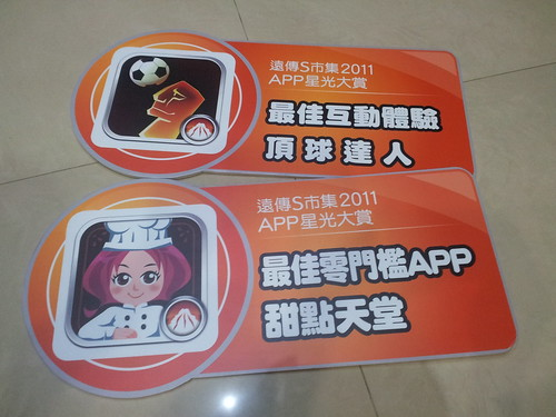 遠傳2011星光大賞獎牌