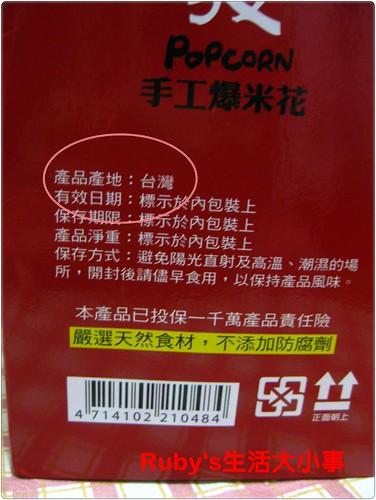 2011包你發爆米花 (1)