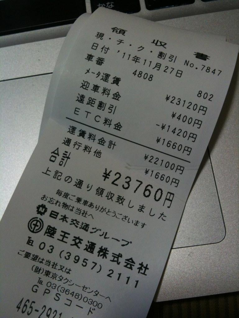 Orz 23,000 yen taxi ride...