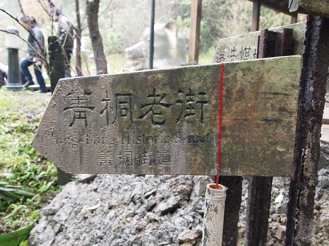 平渓線、台北
