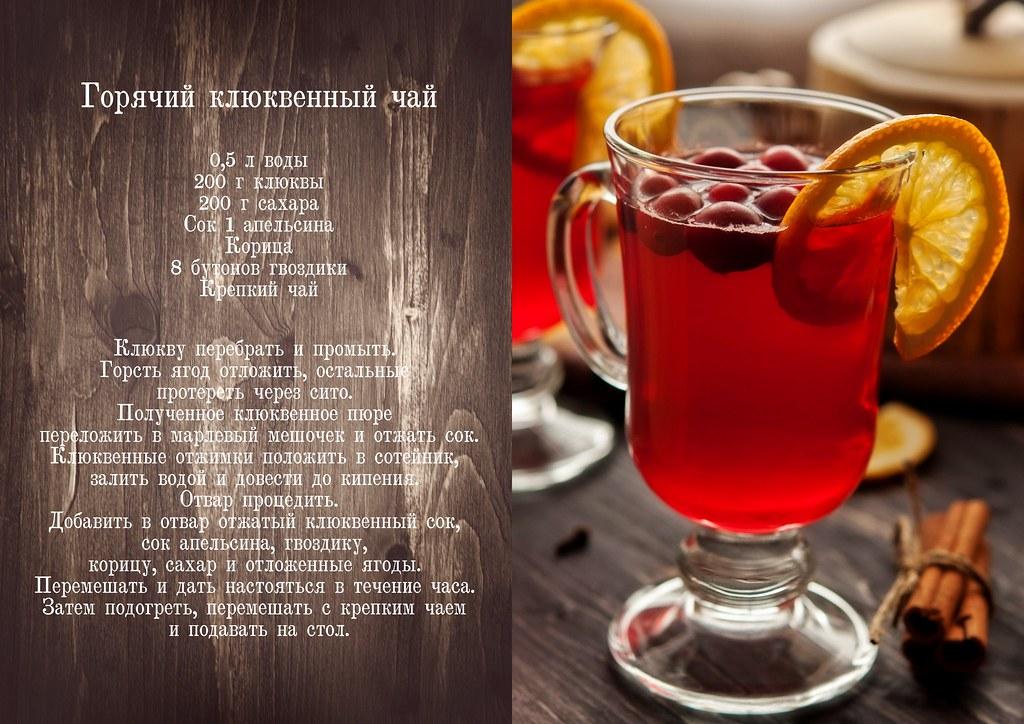 Рецепт горячих чаев