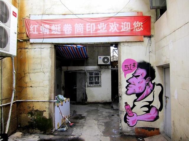 graffiti | shanghai 2012  'graffiti park'
