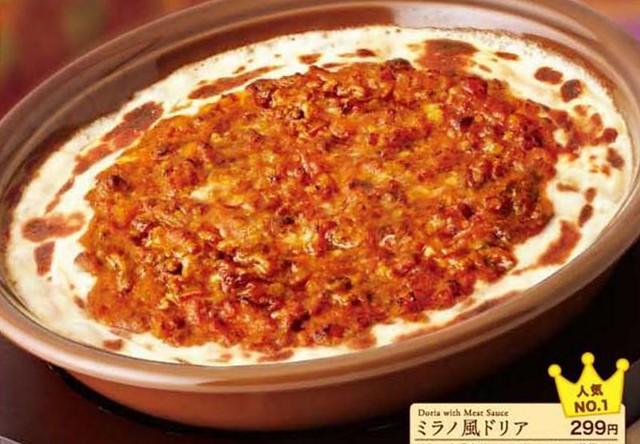 なぜサイゼリヤは安くて美味いのか? 外食業界の革命児・正垣泰彦氏の経営哲学『サイゼリヤ革命』 2番目の画像