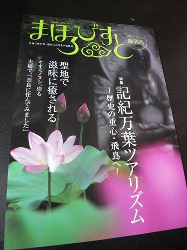 季刊誌『まほろびすと』新創刊-03