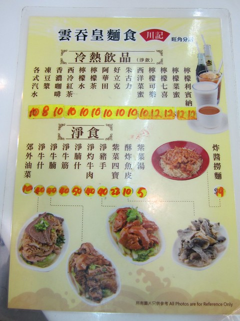 hong kong menu
