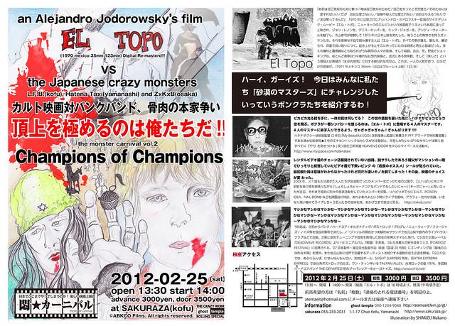 """el topo flyer 第二回悶★カーニバル""""Champions of Champions"""""""