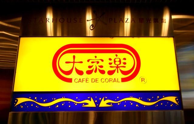 Cafe de Coral at Starhouse Plaza