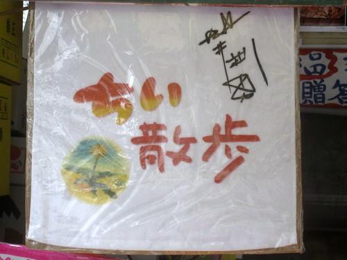 色紙@三井果実店(桜台)