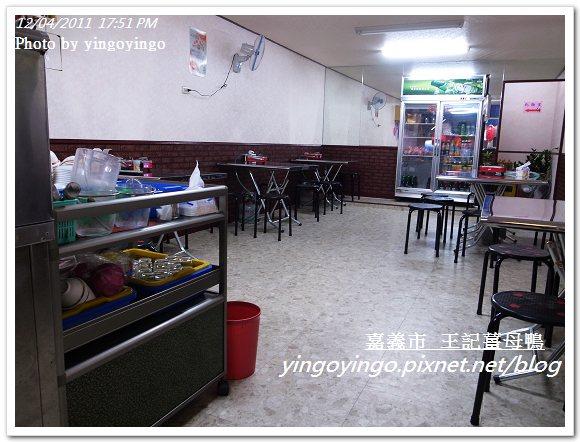 嘉義市_王記薑母鴨20111204_R0049494
