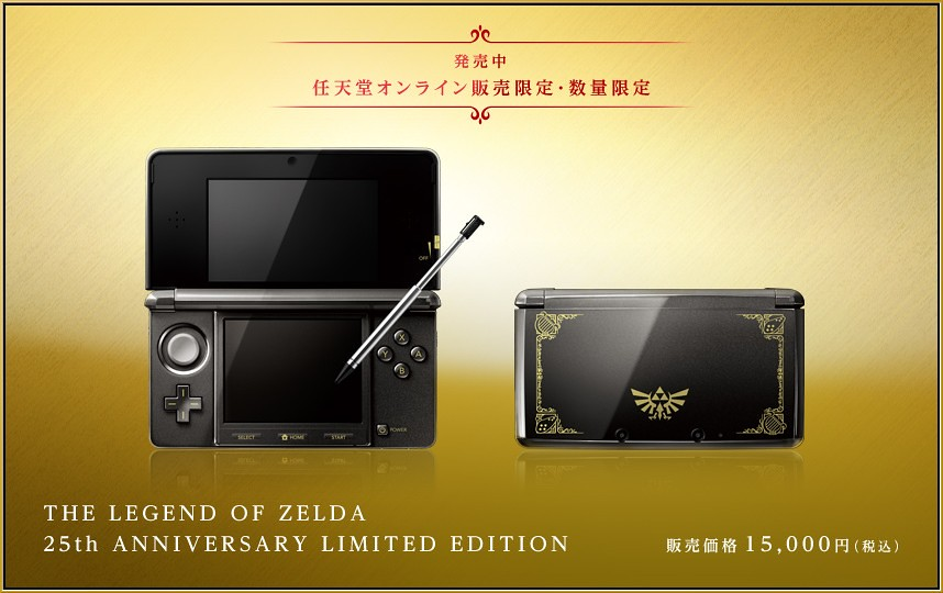 Nintendo 3DS | Zelda's 25th Anniversary Edition