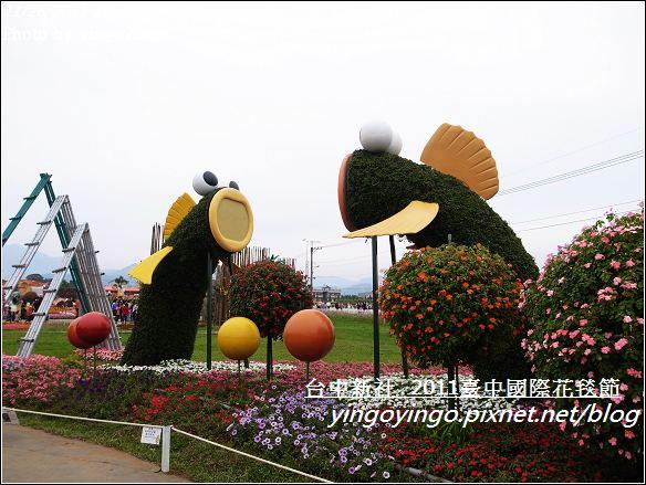 2011臺中國際花毯節20111126_R0044163