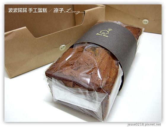波波諾諾 手工蛋糕 5