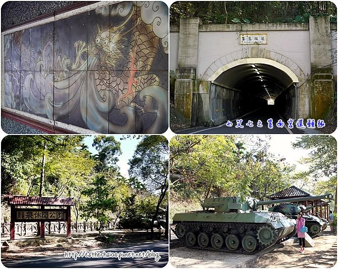 3 集集隧道與龍泉休閒公園