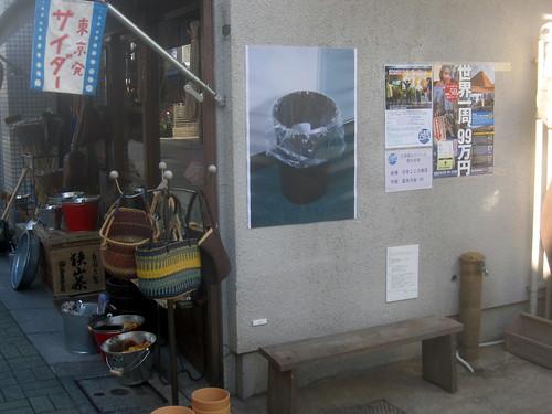 冨井@きこころ商店(江古田)