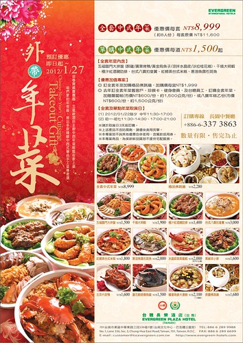 【台糖長榮酒店(台南) 中式年菜外帶
