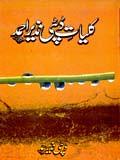 Kuliyat Nazir Ahmad