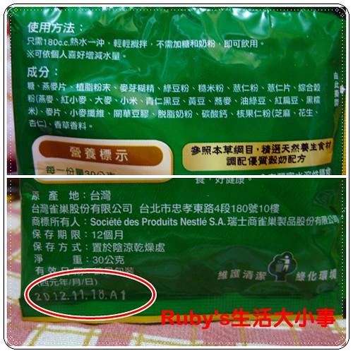 克寧臻品穀奶 (2)