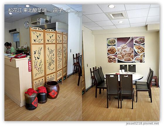 松花江 東北酸菜鍋 9