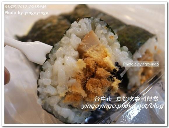 台中南區_真好吃壽司20120108_R0050356