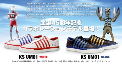 Ultraman x K-Swiss Exclusive
